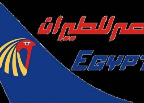 """""""مصر للطيران"""" تستضيف أستاذ علاج أورام الجهاز الهضمي في جامعة باريس"""