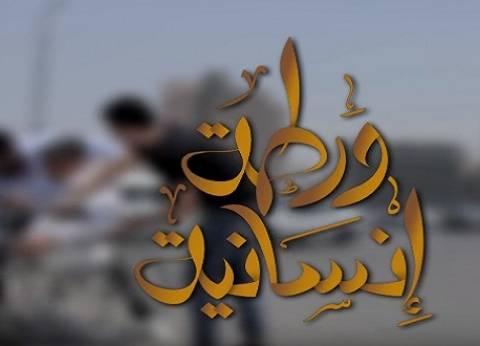 """قناة """"dmc"""" تعرض """"ورطة إنسانية 2"""" في رمضان"""