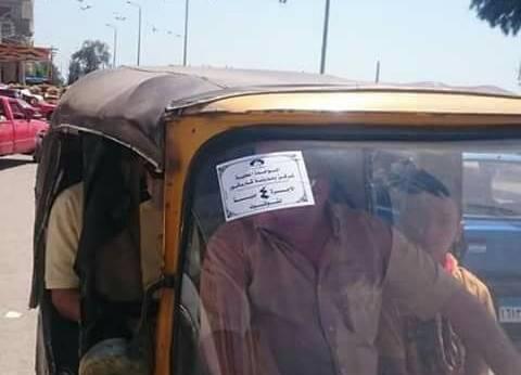 """""""محلية فارسكور"""" تنتهي من ملصقات تعريفة ركوب الـ""""توك توك"""""""