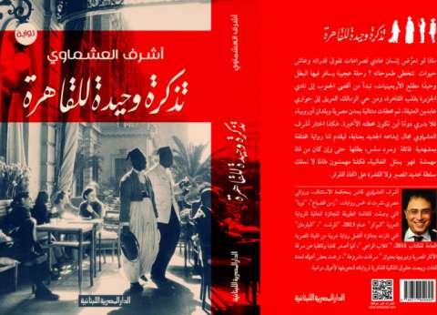 """أشرف العشماوي يناقش """"تذكرة وحيدة للقاهرة"""" ضمن فعاليات """"ليلة نوبية"""""""