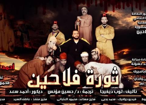 """افتتاح عرض """"ثورة فلاحين"""" على قصر ثقافة المنصورة.. الليلة"""