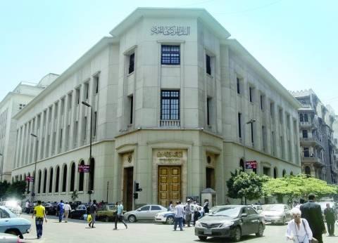 «المركزي»: تعطيل العمل في البنوك الخميس المقبل بمناسبة انتصارات أكتوبر