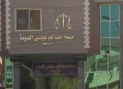 المفوضين تؤجل دعوى إقالة محافظ المنوفية لإهدار المال العام لجلسة 2 مارس المقبل