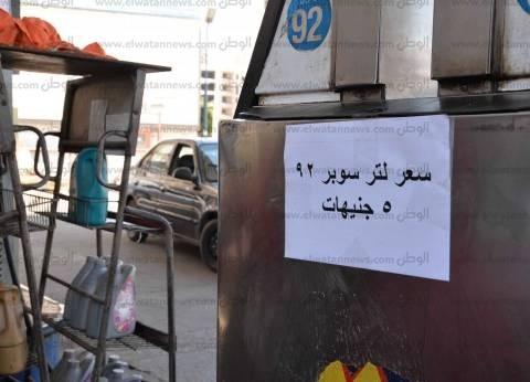 15 سؤالا تشرح أسباب وتداعيات قرار رفع أسعار الوقود