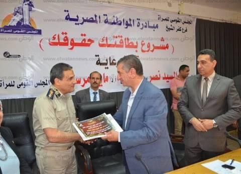 بالصور| محافظ كفر الشيخ يكرم مدير مصلحة الأحوال المدنية وقياداتها
