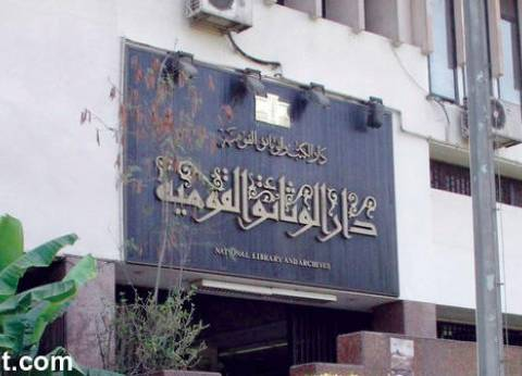 غدا في معرض الكتاب.. دار الكتب المصرية تعلن نشرة الإيداع لعام 2017