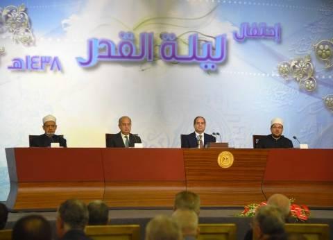 """السيسي يشهد احتفال وزارة الأوقاف بـ""""ليلة القدر"""" بمركز مؤتمرات الأزهر"""