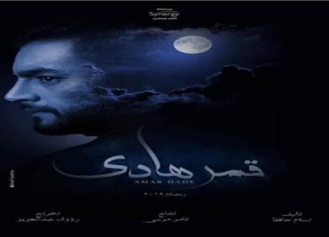مسلسل قمر هادي لهاني سلامة.. 15 حلقة من الغموض والإثارة