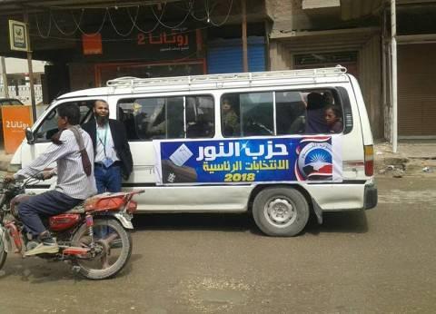 بالصور| حزب النور يواصل حملاته لحث المواطنين على التصويت بسوهاج