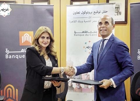 بنك القاهرة يتبرع بـ60 مليون جنيه لمستشفى أهل مصر لعلاج الحروق