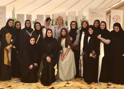 إيفانكا ترامب: تعلمت من تحديات القيادات النسائية السعودية