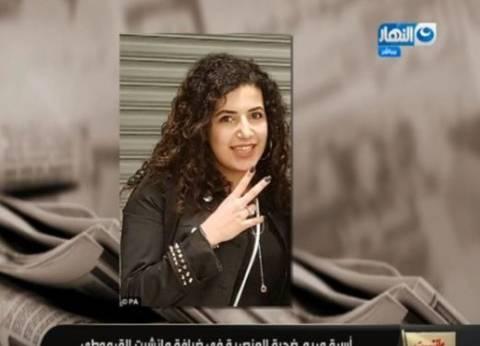 """مستشفيات جامعة المنصورة تطلق اسم """"الطالبة مريم"""" على غرفة عناية مركزة"""