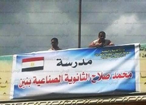 بالصور| إطلاق اسم محمد صلاح على مدرسة «بسيون» وسط فرحة الأهالي