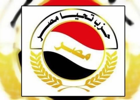 """""""تحيا مصر"""" يهنئ المصريين بثورة 30 يونيو: أنقذًنا الله بها"""