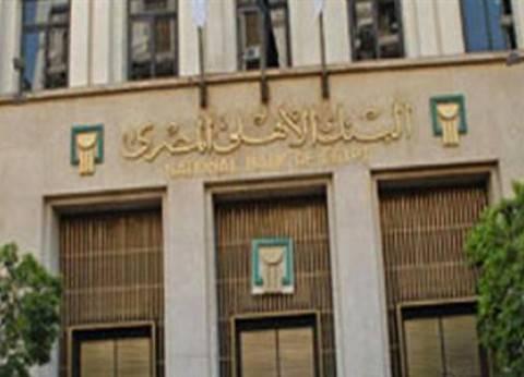 البنك الأهلى يدعم الصناعة المحلية بحملة لتمويل «المشروعات الصغيرة»