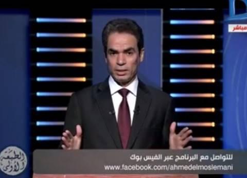 بالفيديو| المسلماني: القوات البحرية المصرية أصبحت أقوى باعتراف إسرائيل