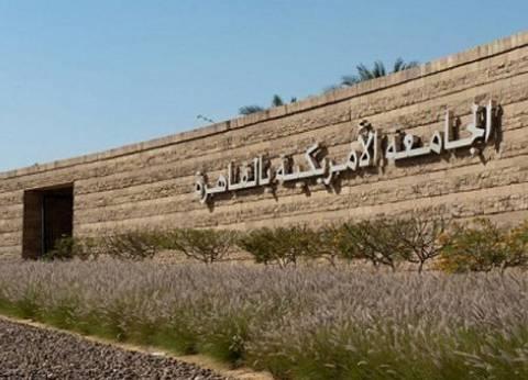 """اتحاد طلاب الجامعة الأمريكية يهدد باستمرار مظاهرات """"فشل الإدارة"""""""
