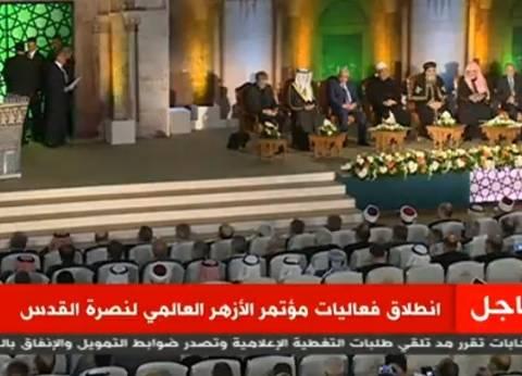 بث مباشر| عرض فيلم تسجيلي عن دور الأزهر في نصرة القدس