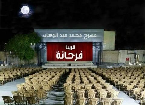"""""""الثقافة"""" تكرم 26 شخصية في افتتاح مسرح عبدالوهاب بالإسكندرية"""
