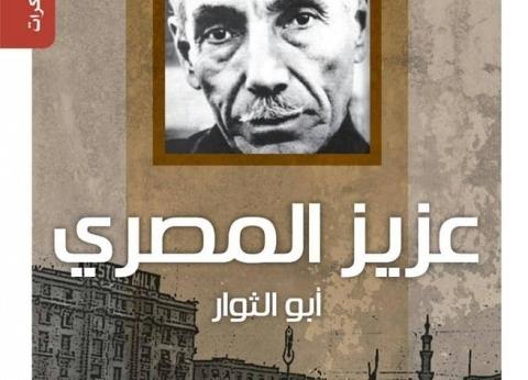 """""""أبو الثوار"""" في معرض الكتاب"""