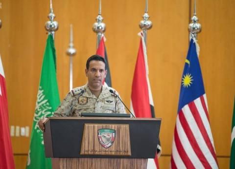 """تحالف دعم الشرعية باليمن: نقبل نتائج فريق تقييم الحوادث بشأن """"ضحيان"""""""