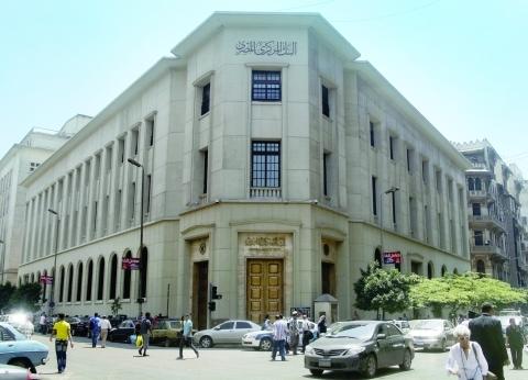 عاجل| البنك المركزي يثبت سعر الفائدة على الإيداع والإقراض