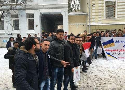 الطلاب المصريون في روسيا يقطعون آلاف الكيلو مترات للمشاركة في التصويت