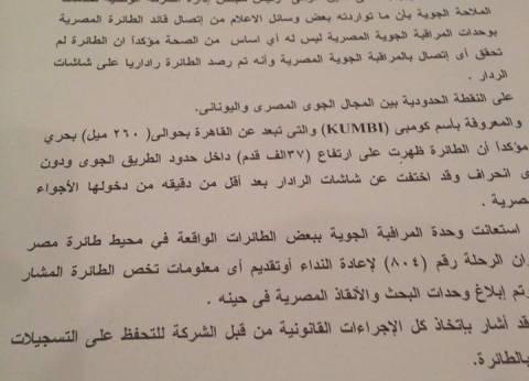 المراقبة الجوية: لم نتصل بالطائرة المنكوبة.. وسقطت بعد دخول المجال الجوي المصري بدقيقة