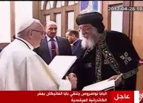 """""""الوطن"""" تنشر كلمة البابا فرنسيس خلال لقائه """"تواضروس"""""""