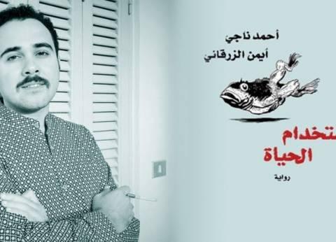 """قبل """"أحمد ناجي"""".. 5 كتب نقلت أًصحابها من بين الأوراق إلى """"خلف الأسوار"""""""
