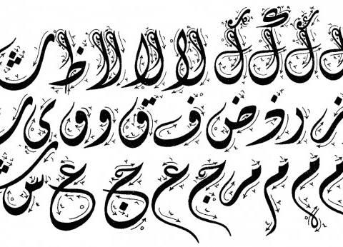 السفارة الإيطالية تقيم معرضا للخط العربي في قصر ثقافة الأقصر