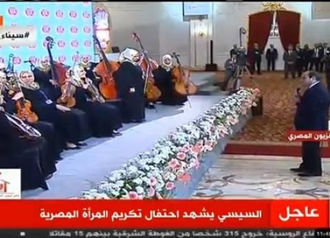 """السيسي يشيد بأوركسترا """"النور والأمل"""" ويطلب صورة معهن: """"تحيا مصر بيكم"""""""