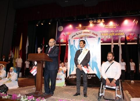 افتتاح المنتدى الأول لقادة شباب جامعات الصعيد في المنيا