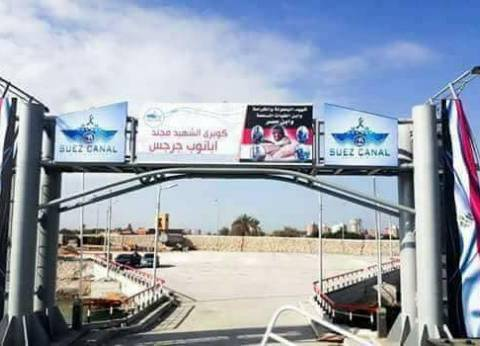 """بعد افتتاح كوبري باسمه.. """"أبانوب"""" خالد في قوائم شهداء الإرهاب والتنمية"""