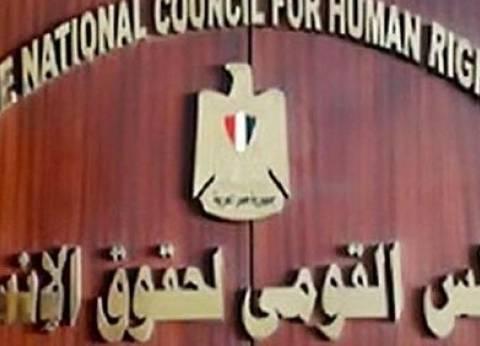 """""""قومي حقوق الإنسان"""": انتظام سير العملية الانتخابية في اليوم الأول"""