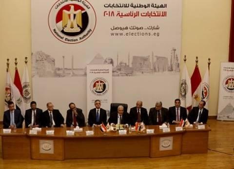 """الجريدة الرسمية تنشر قرار تشكيل لجنة الشكاوى بـ""""الانتخابات الرئاسية"""""""