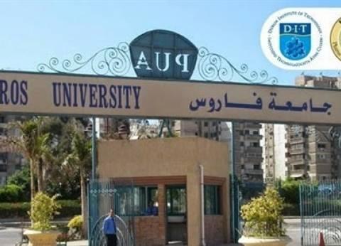 جامعة فاروس بالإسكندرية تنظم برنامجها السنوي للمشاريع البحثية