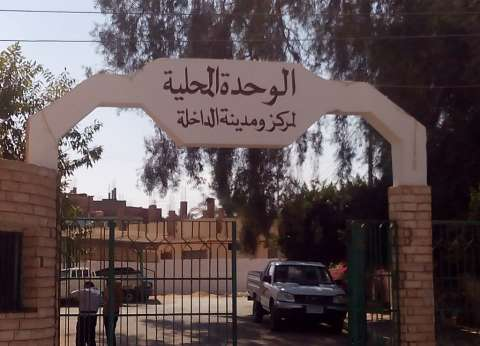 مركز الداخلة يخصص 470 ألف جنيه لمشروعات خدمية بقرية المعصرة