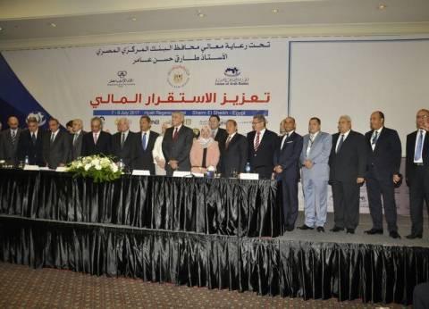 «المصارف العربية»: خارطة طريق لتحقيق الاستقرار المالى فى المنطقة.. ومكافحة غسل الأموال والإرهاب