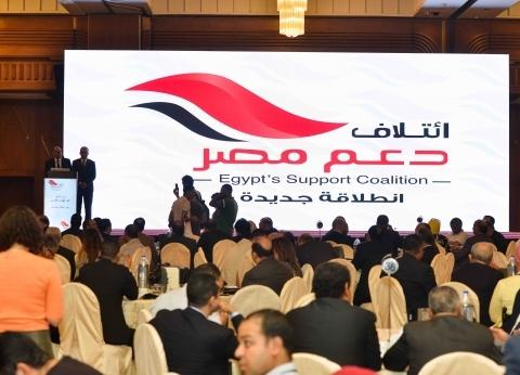 """رئيس """"دعم مصر"""" الجديد: سنتعاون مع الحكومة لاستكمال الإصلاح الاقتصادي"""