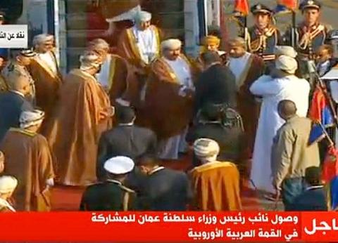 نائب رئيس وزراء عمان يصل إلى مصر للمشاركة في «العربية - الأوروبية»
