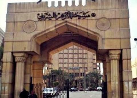 اليوم.. تعطيل الدراسة بجامعة الأزهر تضامنا مع المصريين واستنكارا للحادث الإرهابي