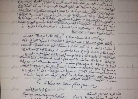 """""""الوطن"""" تنشر صورة استقالة المستشار سري صيام من مجلس النواب"""
