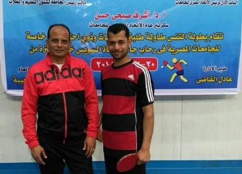 ممثل جامعة عين شمس يفوز بذهبية بطولة الشهيد الرفاعي لتنس الطاولة