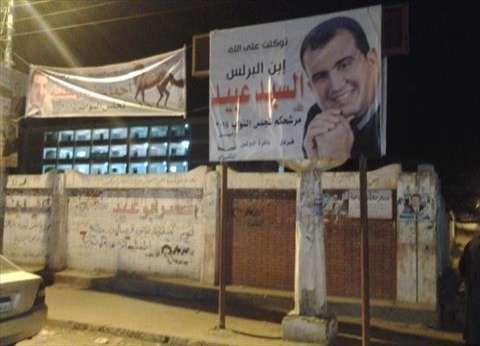 تزايد مخالفات المرشحين في اليوم الأول للمرحلة الثانية من الانتخابات بكفر الشيخ