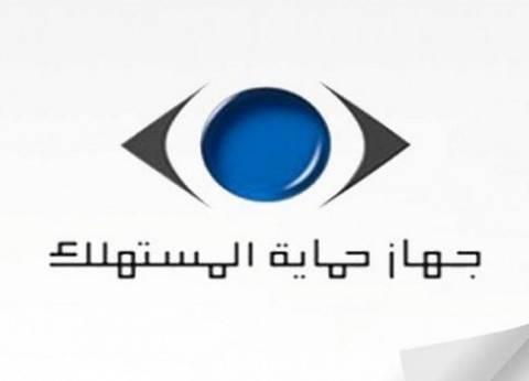 «عشان ميضحكش عليك».. 6 طرق لتقدم شكوى لجهاز حماية المستهلك