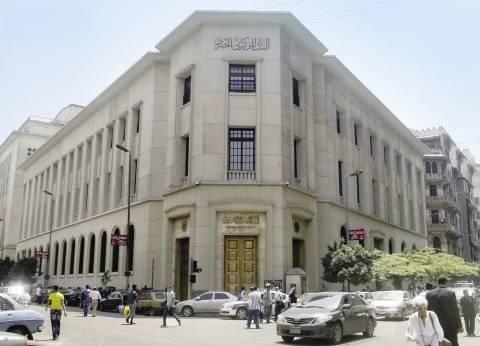 البنك المركزى: 11% زيادة فى تحويلات المصريين بالخارج بعد «التعويم»