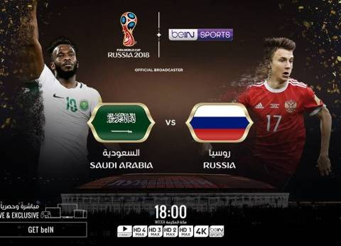 quotbein sportsquot تبث مباراة افتتاح كأس العالم على قناة مفتوحة