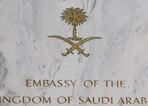 السفارة السعودية في بروكسل تناشد رعاياها بتوخي الحذر