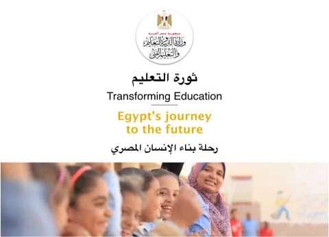 بالصور  وزير التعليم يعرض نظام الامتحانات الإلكترونية